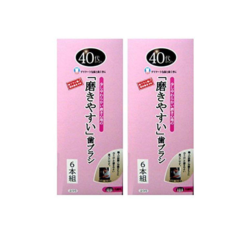 探検負こっそり40代からの磨きやすい歯ブラシ 先細 6本組×2個セット(計12本)