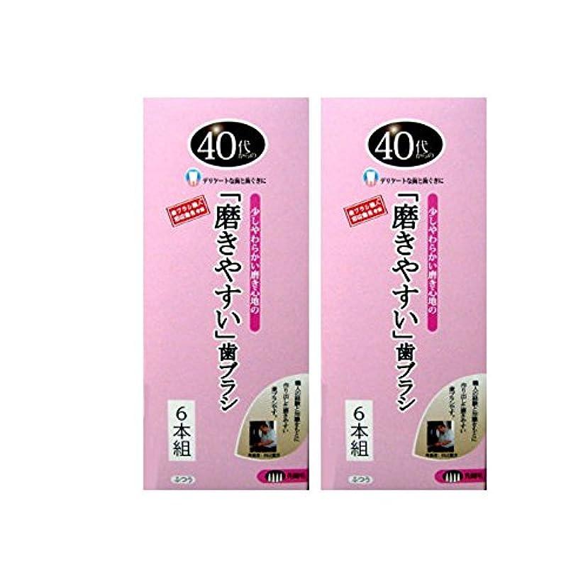 リム接続された移動する40代からの磨きやすい歯ブラシ 先細 6本組×2個セット(計12本)
