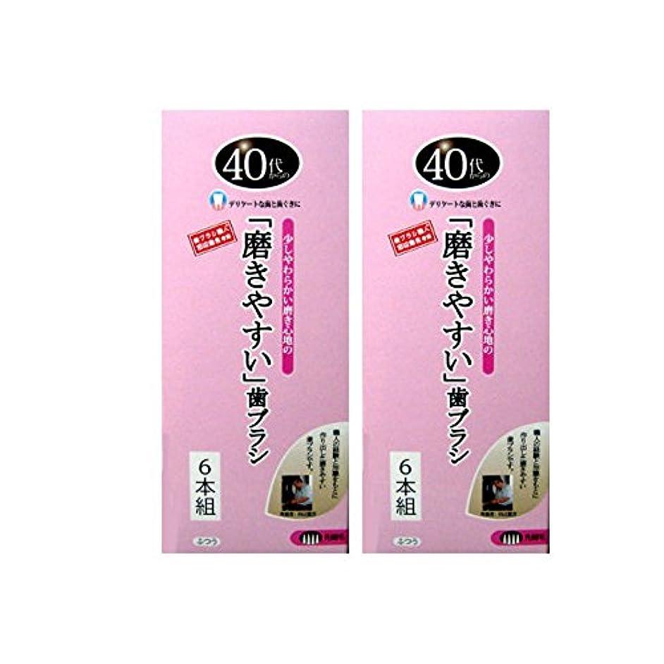 純粋な鉛震える40代からの磨きやすい歯ブラシ 先細 6本組×2個セット(計12本)