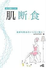 肌断食:基礎化粧品のいらない肌に!Kindle版