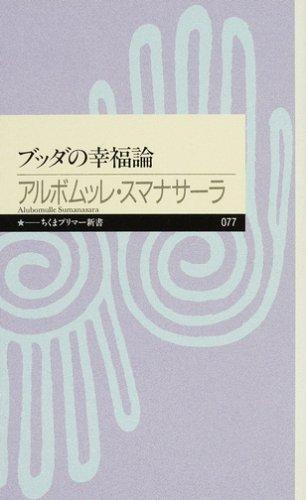 ブッダの幸福論 (ちくまプリマー新書)の詳細を見る
