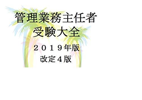 管理業務主任者受験大全2019年版改定4版