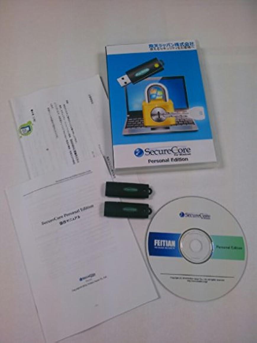 メタリックマラウイシロナガスクジラSecureCore Personal Edition トークン2本パック