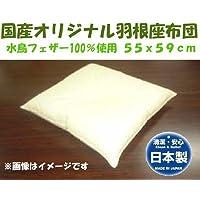 【日本製】  オリジナル 羽根 座布団 水鳥フェザー100% 55x59cm