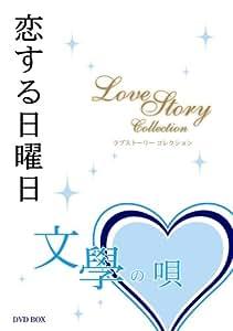 恋する日曜日 文學の唄 ラブストーリーコレクション [DVD]
