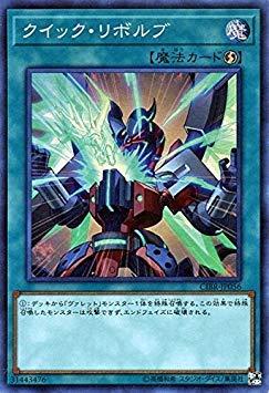 遊戯王/クイック・リボルブ(スーパーレア)/サーキット・ブレイク