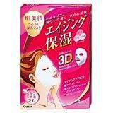 クラシエ 肌美精 超浸透3Dマスク エイジングケア (保湿) 2個セット