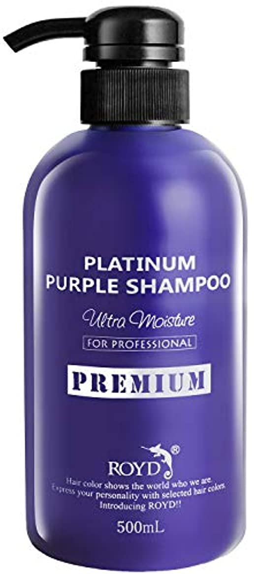 構成ペスト胚芽ロイド [正規品] プレミアム仕様 カラーシャンプー 500ml 11種のアミノ酸配合 サロン仕様 カラシャン トリートメント 紫シャンプー