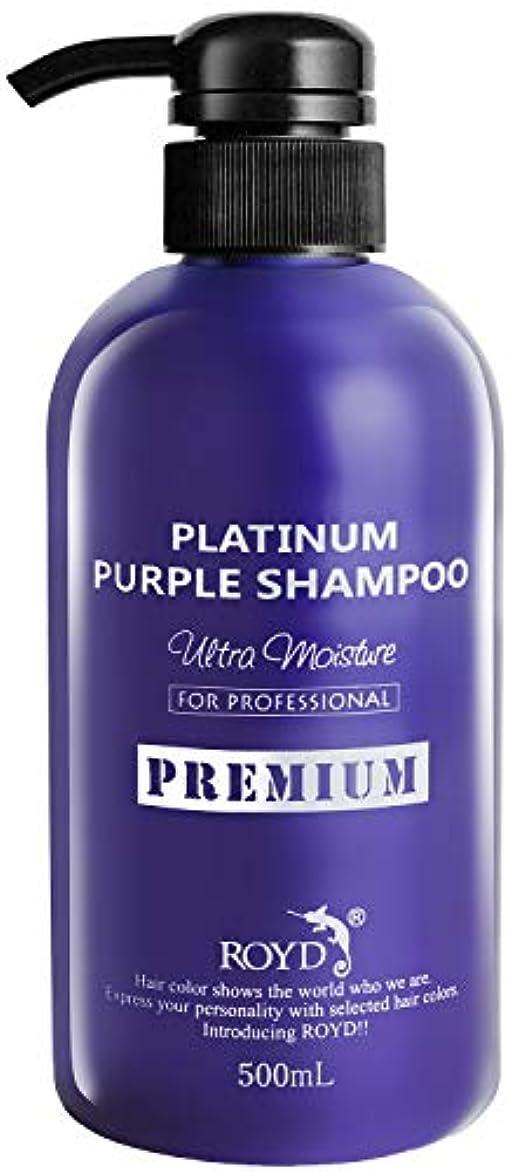 オーケストラ死の顎不機嫌ロイド [正規品] プレミアム仕様 カラーシャンプー 500ml 11種のアミノ酸配合 サロン仕様 カラシャン トリートメント 紫シャンプー