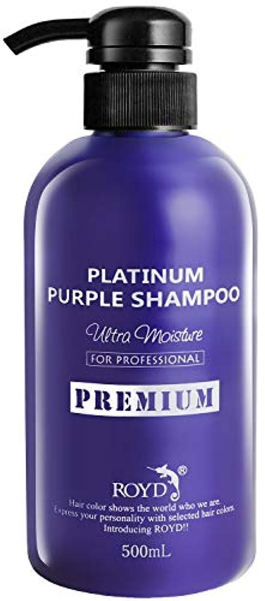 黙認する拷問カウントアップロイド [正規品] プレミアム仕様 カラーシャンプー 500ml 11種のアミノ酸配合 サロン仕様 カラシャン トリートメント 紫シャンプー