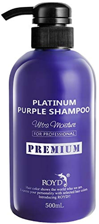 頬設計図啓示ロイド [正規品] プレミアム仕様 カラーシャンプー 500ml 11種のアミノ酸配合 サロン仕様 カラシャン トリートメント 紫シャンプー