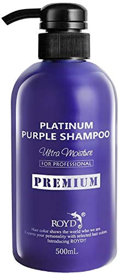 洗練ばかげたカレッジロイド [正規品] プレミアム仕様 カラーシャンプー 500ml 11種のアミノ酸配合 サロン仕様 カラシャン トリートメント 紫シャンプー