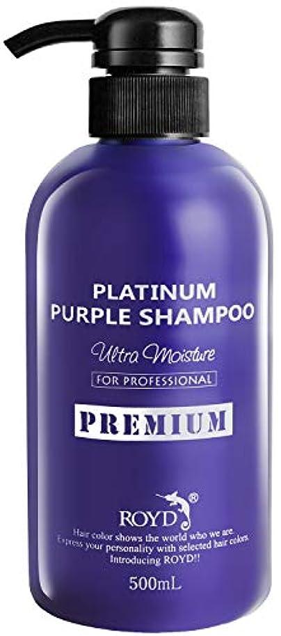 チャレンジ安全でないブランデーロイド [正規品] プレミアム仕様 カラーシャンプー 500ml 11種のアミノ酸配合 サロン仕様 カラシャン トリートメント 紫シャンプー