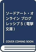ソードアート・オンライン プログレッシブ5 (電撃文庫)