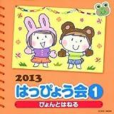 2013 はっぴょう会 (1)ぴょんとはねる