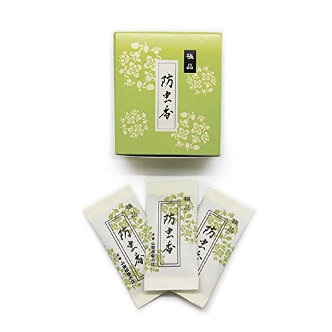 財産急行するふさわしい防虫香 極品(10ヶ入)