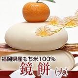 鏡餅(大)手作り 福岡県もち米100% もち米5合分 葉付きみかん付き
