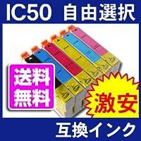 IC50シリーズ 1本より エプソンepson 汎用 互換インクカートリッジ 染料インク EP-904A EP-904F EP-804A EP-804AR EP-804AW EP-704A EP-774A EP-302等に対応 IC50系インク イエロー