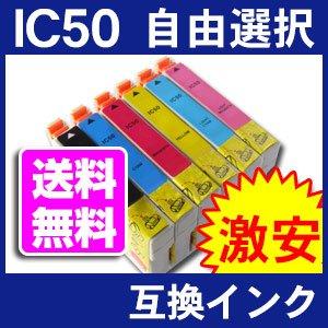 IC50シリーズ 1本より エプソンepson 汎用 互換インクカートリッジ 染料インク EP-904A EP-904F EP-804A EP-804AR EP-804AW EP-704A EP-774A EP-302等に対応 IC50系インク シアン