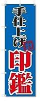 のぼり のぼり旗 手仕上げ 印鑑(W600×H1800)