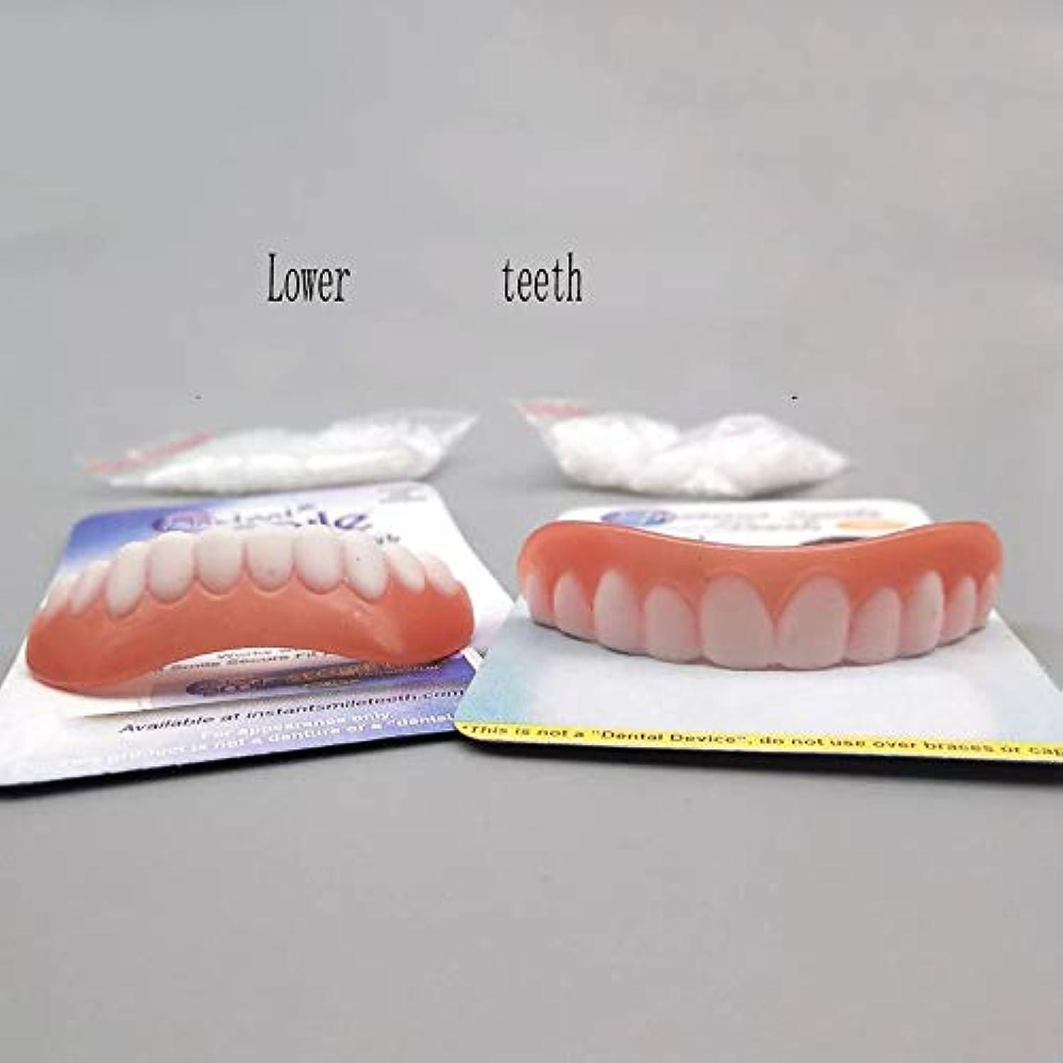 ラッシュ獣脱走シリコーンシミュレーション歯の3セットは白い歯スマイリー入れ歯をブレース