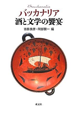 バッカナリア 酒と文学の饗宴 /
