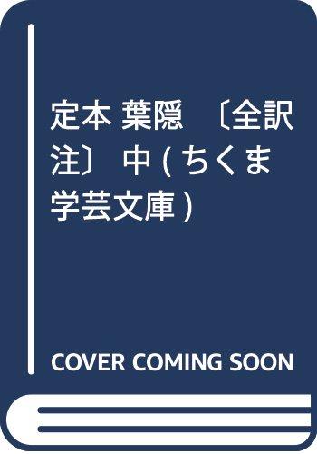 定本 葉隠〔全訳注〕 中 (ちくま学芸文庫)