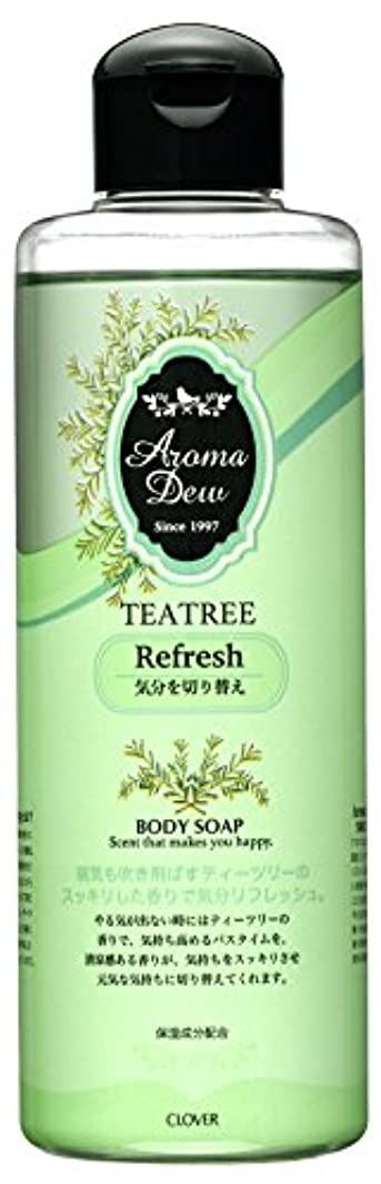 保存する気まぐれなまもなくアロマデュウ ボディソープ ティーツリーの香り 250ml