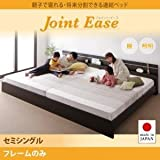 IKEA・ニトリ好きに。親子で寝られる・将来分割できる連結ベッド【JointEase】ジョイント・イース【フレームのみ】セミシングル | ホワイト
