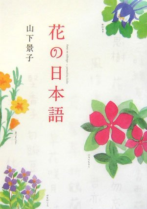 花の日本語の詳細を見る