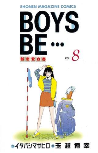 BOYS BE・・・(8) (週刊少年マガジンコミックス)