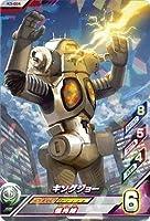 ウルトラマンフュージョンファイト/K3-024 キングジョー R
