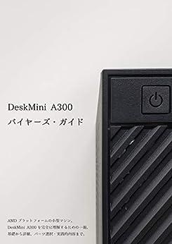 [Ragemax]のDeskMini A300 バイヤーズ・ガイド