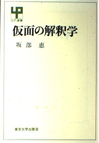 仮面の解釈学 (UP選書 153) / 坂部 恵