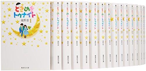 ときめきトゥナイト 文庫版 コミック 全16巻完結セット (集英社文庫―コミック版)