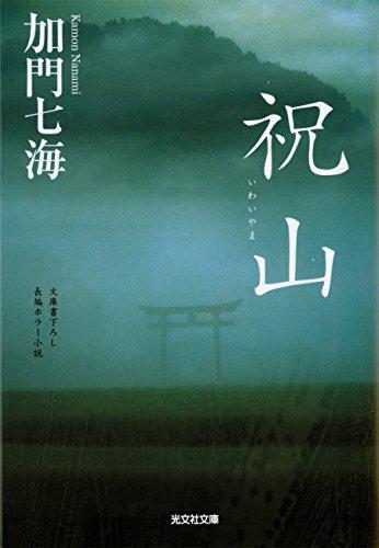 祝山(いわいやま) (光文社文庫)の詳細を見る