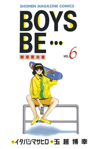 BOYS BE・・・(6) (週刊少年マガジンコミックス)