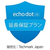 【Echo Dot with Clock用】 延長保証・事故保証プラン (2年・落下・水濡れ等の保証付き)