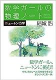 数学ガールの物理ノート/ニュートン力学