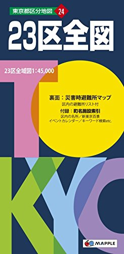 東京都 区分地図 東京23区 全図 (地図 | マップル)