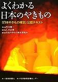 よくわかる日本のやきもの―「日本やきもの検定」公認テキスト