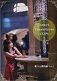 歌う大捜査線 vol.2[DVD]