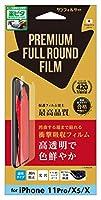 楽ピタ 衝撃吸収フィルム フルラウンド 全面保護 ハードコート 割れ防止 画面鮮明 iPhone11 Pro iPhoneX iPhoneXs対応 光沢タイプ i33AFAF