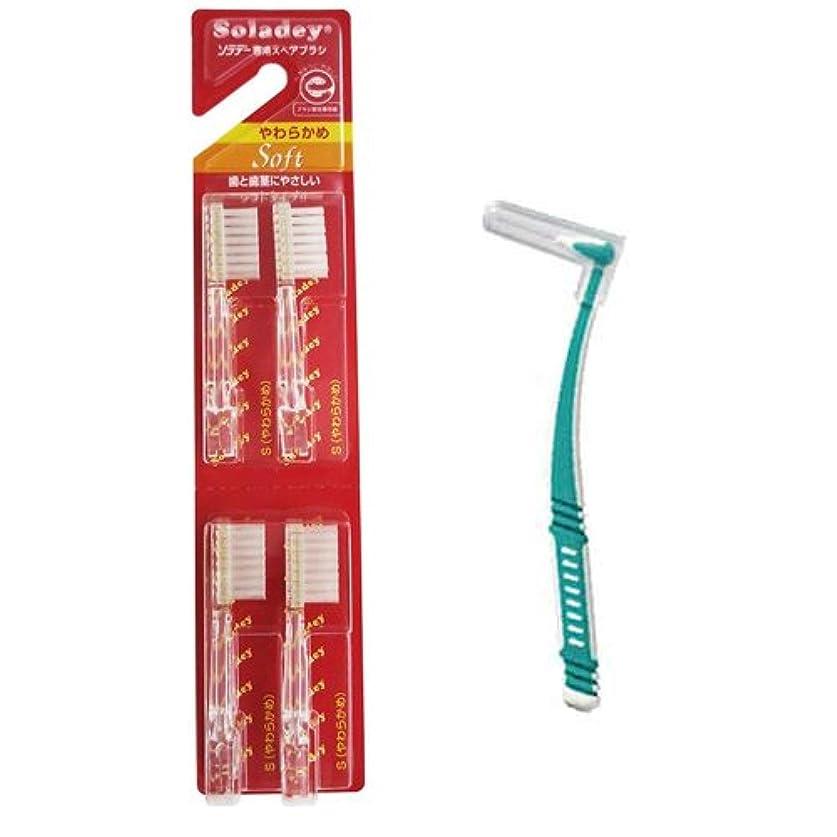 授業料行為荒涼としたシケン ソラデー専用スペアブラシ レギュラー(やわらかめ) + L字歯間ブラシ セット