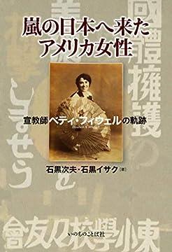 嵐の日本へ来たアメリカ女性 宣教師ベティ・フィウェルの軌跡 (いのちのことば社)