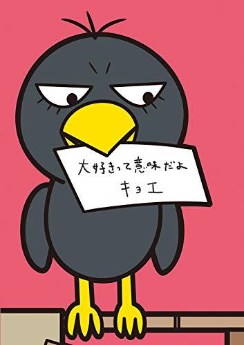 【メーカー特典あり】 大好きって意味だよ(完全生産限定盤)(キョエちゃんポストカード付)