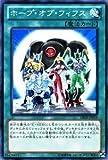 遊戯王OCG ホープ・オブ・フィフス DE02-JP019-N デュエリストエディション2