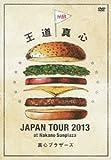 王道真心 ジャパン・ツアー2013[DVD]