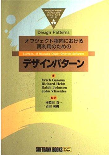 デザインパターン―オブジェクト指向における再利用のための (ADDISON‐WESLEY プロフェッショナルコンピューティングシリーズ)の詳細を見る
