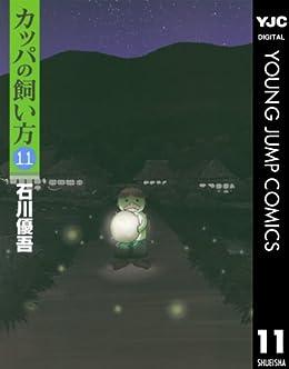 [石川優吾]のカッパの飼い方 11 (ヤングジャンプコミックスDIGITAL)